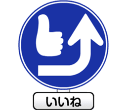 Lively traffic sign sticker #13017020