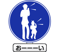 Lively traffic sign sticker #13017028