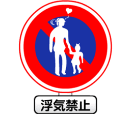 Lively traffic sign sticker #13017032