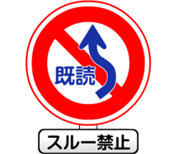 Lively traffic sign sticker #13017033