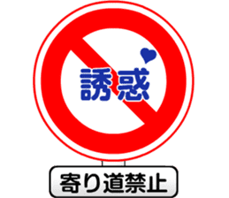 Lively traffic sign sticker #13017034