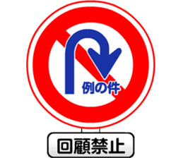 Lively traffic sign sticker #13017035