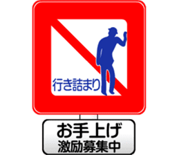 Lively traffic sign sticker #13017038