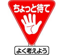 Lively traffic sign sticker #13017042