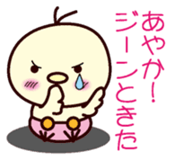 I am Ayaka sticker #13029951