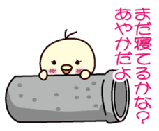 I am Ayaka sticker #13029958
