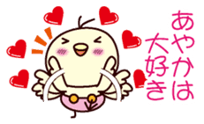 I am Ayaka sticker #13029966