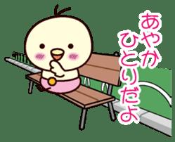 I am Ayaka sticker #13029972