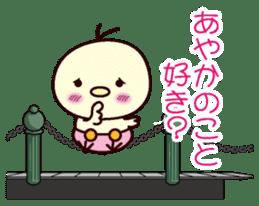 I am Ayaka sticker #13029974