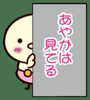 I am Ayaka sticker #13029975