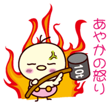I am Ayaka sticker #13029977