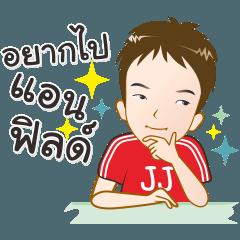 JayJay (JK15)