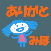 สติ๊กเกอร์ไลน์ Sticker of Mihocyan