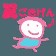 สติ๊กเกอร์ไลน์ Sticker of Tsubasa