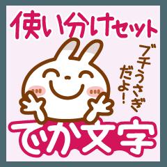 ブチうさぎ【使い分けセット】