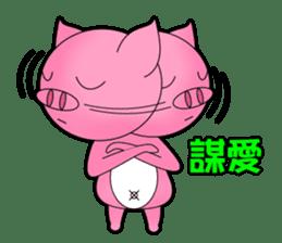 Cute Porky Pig sticker #13050796