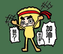 One Bited Dim Sum ~ Daily Expression sticker #13055476