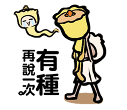 One Bited Dim Sum ~ Daily Expression sticker #13055485