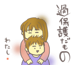 Sticker mother who deeply lovechild uses sticker #13057797