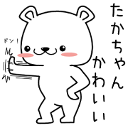 สติ๊กเกอร์ไลน์ takachan send Sticker