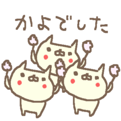 Kayo cute cat stickers!