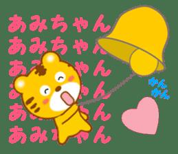 Sticker to send Ami-chan sticker #13062687