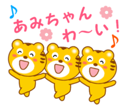 Sticker to send Ami-chan sticker #13062689