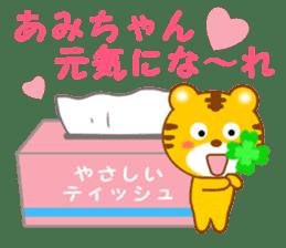 Sticker to send Ami-chan sticker #13062702