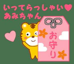 Sticker to send Ami-chan sticker #13062714