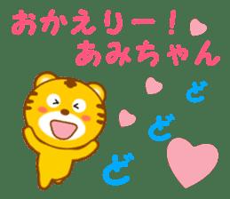 Sticker to send Ami-chan sticker #13062715
