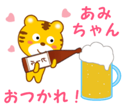 Sticker to send Ami-chan sticker #13062716