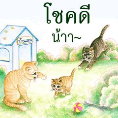 สติ๊กเกอร์ไลน์ บ้านคนรักแมว : เหมียวสีไม้