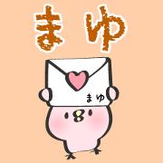 สติ๊กเกอร์ไลน์ Mayu Only Sticker 4nd.
