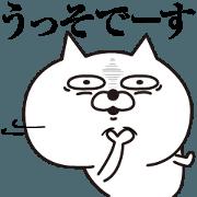 สติ๊กเกอร์ไลน์ Cat laugh3