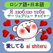 สติ๊กเกอร์ไลน์ Japanese + Russian. Polar Bear