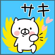 สติ๊กเกอร์ไลน์ The Sticker Mr. saki uses