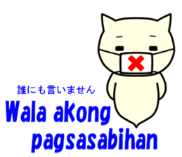 Bakenuko Tagalog ver. sticker #13076517