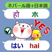 สติ๊กเกอร์ไลน์ Nepali + Japanese
