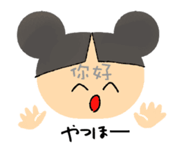 Chinese and Japanese stickers sticker #13079214