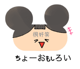 Chinese and Japanese stickers sticker #13079219