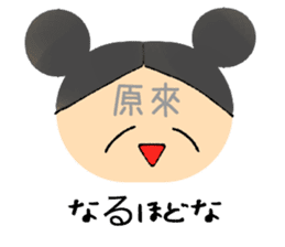 Chinese and Japanese stickers sticker #13079223