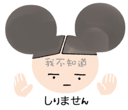 Chinese and Japanese stickers sticker #13079229