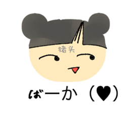 Chinese and Japanese stickers sticker #13079250