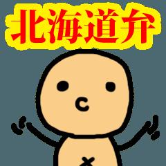 北海道弁試してみ!