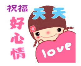 Meehoo in love ( blessing words ) sticker #13100044
