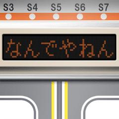 電車の案内表示器(関西弁)