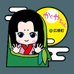 広陵町イメージキャラクターかぐやちゃん