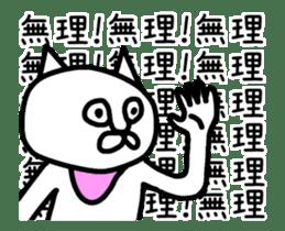Animation vulgar cat-ish guy sticker #13147974