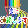 動く!色鉛筆でメッセージ 敬語編