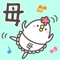 MAMA's basic pack,cute chicken